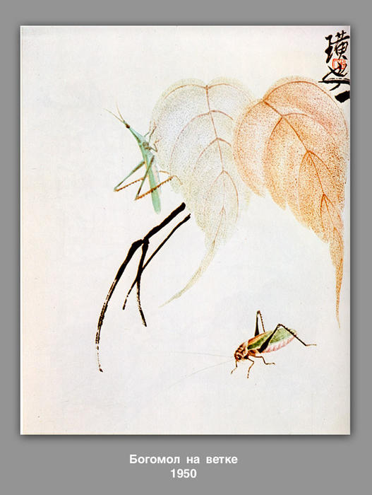 Praying Mantis su un ramo, 1950 di Qi Baishi (1864-1957, China)