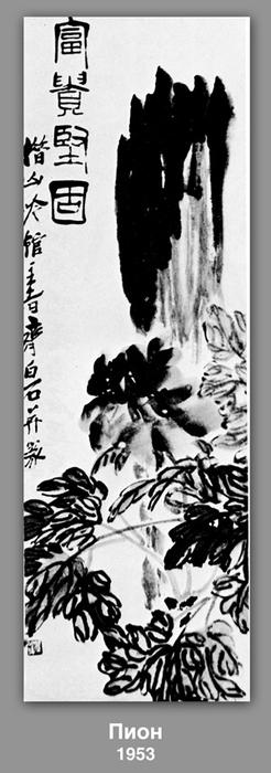 Peonia, 1953 di Qi Baishi (1864-1957, China)