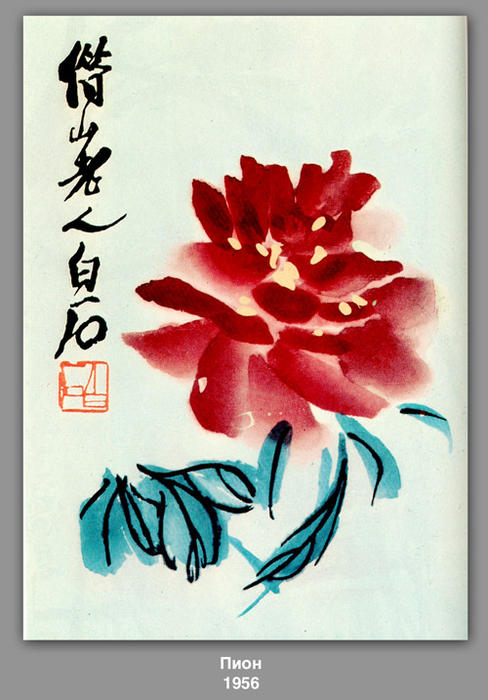 Peonia, 1956 di Qi Baishi (1864-1957, China)